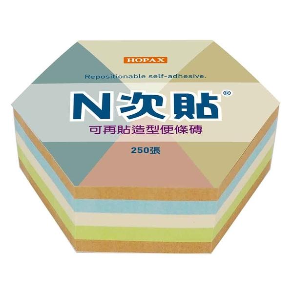 【奇奇文具】N次貼 61062 六角形 造型便條磚