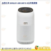 @3C 柑仔店@ 台灣三洋 SANLUX ABC-M610 空氣清淨機 多段風速 睡眠模式 公司貨