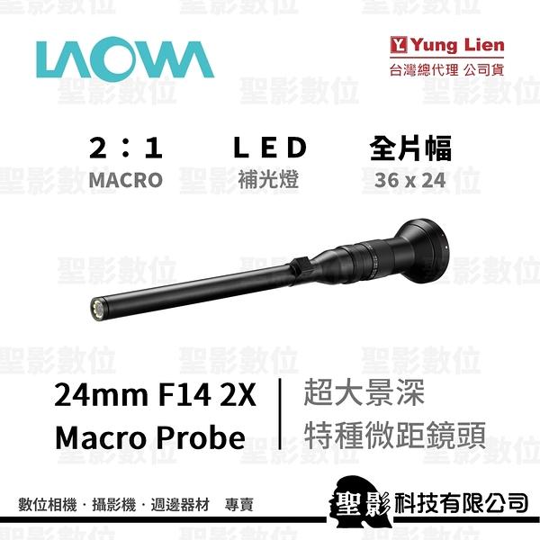 老蛙 LAOWA  24mm f/14 2X MACRO Probe 2x 微距鏡頭 【湧蓮公司貨】
