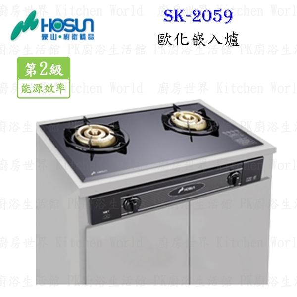 【PK廚浴生活館】高雄豪山牌 SK-2059 歐化嵌入爐 瓦斯爐 實體店面 可刷卡