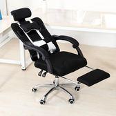 電腦椅家用現代簡約網布椅子懶人靠背辦公室休閒升降轉椅老板座椅 igo卡洛琳