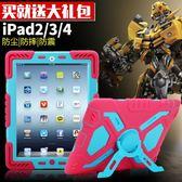 莫瑞iPad4保護套超薄iPad2硅膠套 蘋果平板iPad3全包邊三防摔外殼【壹電部落】