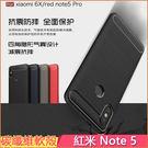 小米機 紅米 Note 5 6 Pro 手機殼 碳纖維 拉絲紋 紅米Note6 Pro 保護套 全包 軟殼 手機套 防摔 硅膠套
