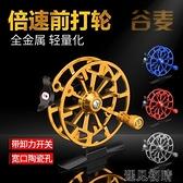 魚線輪全金屬小前打輪帶泄力倍速輪子超輕谷麥輪風火輪手撥魚線輪速比右 【快速出貨】