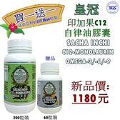 【買一送一】皇冠印加果/C12自律油膠囊(加贈奇亞籽油/C12膠囊)