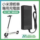 【刀鋒】小米電動滑板車專用充電器 副廠 ...