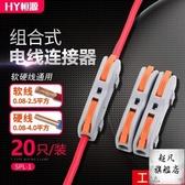 電線連接器 組裝型電線接線器快接頭連接神器快速接線端子對接頭線器SPL-1-10週年慶