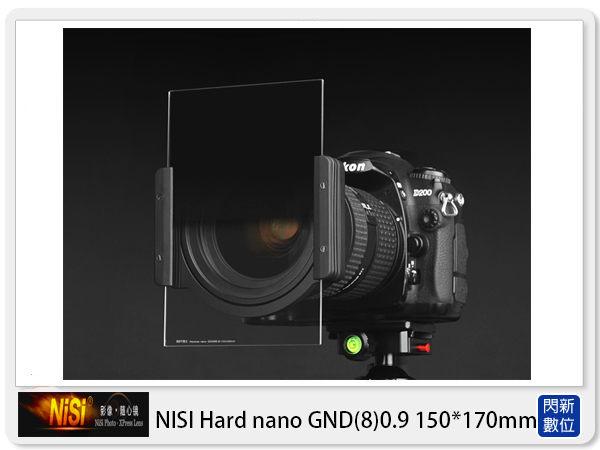 NISI 耐司 Hard nano GND8 0.9 硬式 方形 漸層鏡 150x170mm(減三格)nd8
