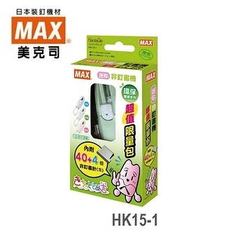 日本 美克司 MAX 限量超值包 HK15-1 非釘書機 非訂書機 /盒 (顏色隨機出貨)