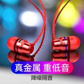 耳機 重低音炮耳機入耳式手機通用女生oppor15/r11華為【免運直出】