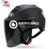 頭盔 機車夏盔機車半盔夏季防紫外線男女通用