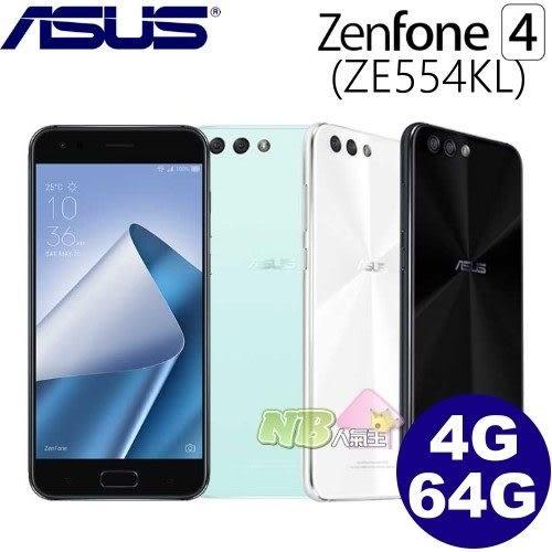 ASUS ZenFone 4 ZE554KL ◤刷卡,送保護套+保護貼◢5.5吋雙鏡頭八核心智慧型手機 (4G/64G)