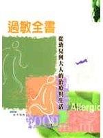 二手書博民逛書店 《過敏全書-從幼兒到大人的治療與生活》 R2Y ISBN:9576173701