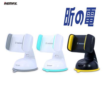 【世明國際】REMAX RM-C06 手機儀表台車載支架擋風玻璃強力吸盤支架導航儀