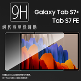 ◇SAMSUNG三星 Tab S7+ S7 Plus T970 / S7 FE T736B 12.4吋 鋼化玻璃保護貼 9H 平板保護貼 鋼貼 玻璃貼 保護膜