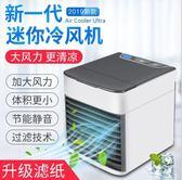 新款冷風機小型家用可攜式空調扇USB迷你冷風機小風扇  糖糖日繫