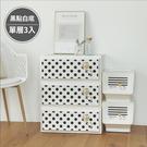 收納櫃 置物架 收納 衣櫃【R0193】黑點點白底Kitty收納櫃(三入一組) MIT台灣製 樹德 收納專科