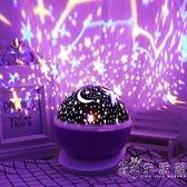 led星空燈usb星星月亮投影小夜燈浪漫網紅房間裝飾少女心生日禮物