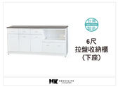 【MK億騰傢俱】AS272-02 白色6尺拉盤收納餐櫃下座