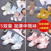新生嬰兒寶寶襪子秋冬季純棉加厚春秋男童女童兒童6-12個月0-3歲1【onecity】