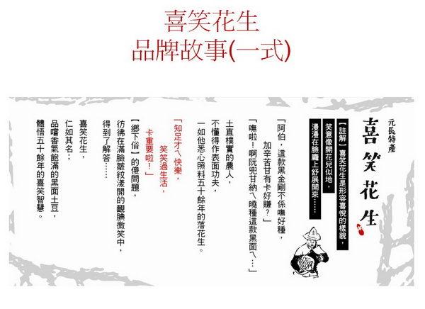 吳啟魯.黑金剛花生(300g/包,共三包)﹍愛食網