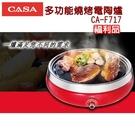(全新福利品)【CASA】多功能燒烤電陶爐 一機多用 速熱 鈦合金 烤肉 韓式 CA-F717 保固免運