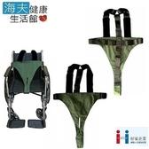 好家軀幹裝具 (未滅菌)【海夫】雙層帆布+背心 輪椅固定帶D005-T