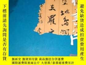 二手書博民逛書店罕見李心柱書法(一版一印,彩印本)Y28433 李心柱 華夏出版