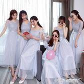 伴娘洋裝 伴娘禮服2018新款長款韓版顯瘦大碼姐妹團伴娘服一字肩畢業禮服女 免運