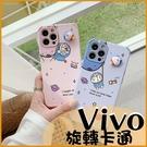旋轉療育公仔 Vivo X60 X50 Pro S1 V15 V15 Pro V11i V9 鏡頭精準孔 哆啦A夢 掛繩孔 手機殼 均價