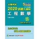 公職考試2020試題大補帖(工程數學)(103~108年試題)(測驗題型)