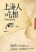 (二手書)上海人吃相