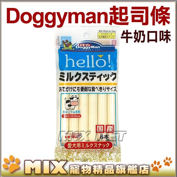◆MIX米克斯◆Doggyman新口味高鈣牛奶起司條,起士條,cheese一袋有6條入