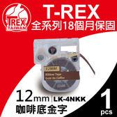 ~T REX 霸王龍~Epson 緞帶系列LK 4NKK 咖啡底金字12mm 相容標籤帶