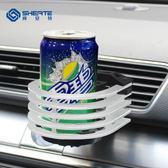 舜安特 鋁合金車載水杯架 多功能出風口汽車置物架可樂茶杯飲料架【七九折促銷沖銷量】