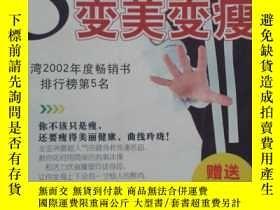 二手書博民逛書店5分鐘變美變瘦(罕見)Y202176 潘若迪著 新華出版社 出版
