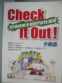 【書寶二手書T8/收藏_OFF】CHECK IT OUT!-48個絕無冷場的PARTY遊戲_李傳薇