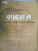 【書寶二手書T5/財經企管_YFB】中國經濟-透析全球最大經濟體_蔡昉