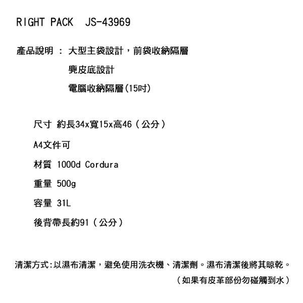 【橘子包包館】JANSPORT 後背包 RIGHT PACK JS-43969 黑色