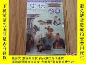 二手書博民逛書店史記故事罕見青少年珍藏版Y206794 陳曉 中國社會科學出版社