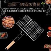 不銹鋼烤魚夾子燒烤網烤肉夾子加粗大號燒烤夾板烤魚網烤菜夾商用『米菲良品』