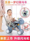 兒童搖馬搖椅兩用小推車嬰兒塑料玩具搖搖馬【奇趣小屋】