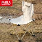 南極人戶外摺疊椅子便攜式靠背露營休閒釣魚椅美術寫生自駕游椅凳 NMS蘿莉新品