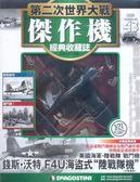 第二次世界大戰傑作機經典收藏誌 1106/2018 第43期