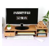 台式電腦顯示器增高架子屏底座辦公室桌面收納盒抽屜式墊高置物架igo     韓小姐