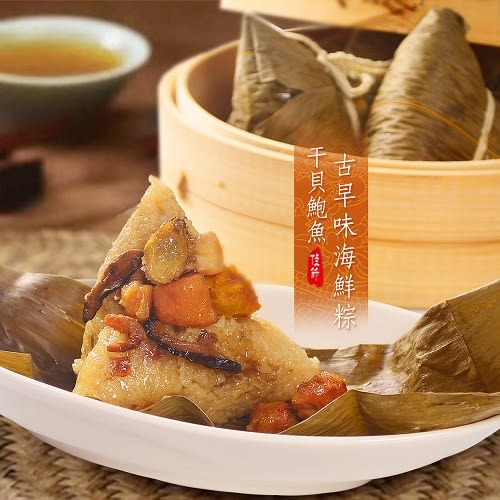 【大口市集】鮑魚干貝南部海鮮粽20顆+贈雞湯任選