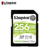 【Kingston 金士頓】Canvas Select Plus 256GB SDXC 記憶卡 (SDS2/256GB)