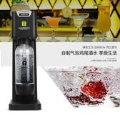 氣泡水機奶茶店商用蘇打水機家用自製汽水小米碳酸可樂機YYP 傑克型男