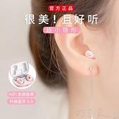藍芽耳機女生款可愛入耳式 隱形迷你華為蘋果無線耳機雙耳運動跑步 【快速出貨】