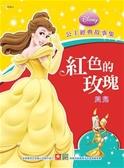 (二手書)公主經典故事集-紅色的玫瑰:貝兒